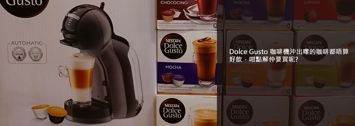 Dolce Gusto Mini Me 咖啡機